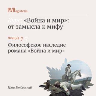 Философское наследие романа «Война и мир»