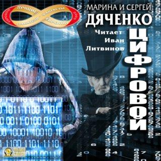 Цифровой, или Brevis est. Книга 2