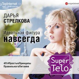 SuperTelo. Идеальная фигура навсегда. П4:#ПростыеПринципыПравильногоПитания