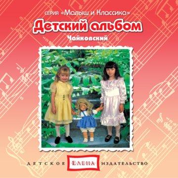 Детский альбом. Чайковский