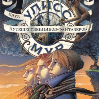Клуб путешественников-фантазёров. Книга 12