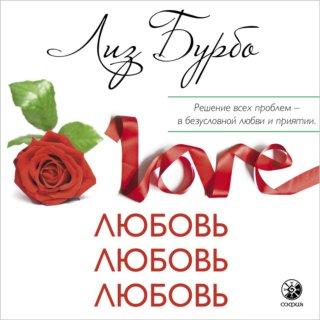 Любовь, любовь, любовь