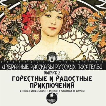 Горестные и радостные. Избранные рассказы русских писателей. Выпуск 2