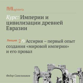 Ассирия – первый опыт создания «мировой империи» и его провал