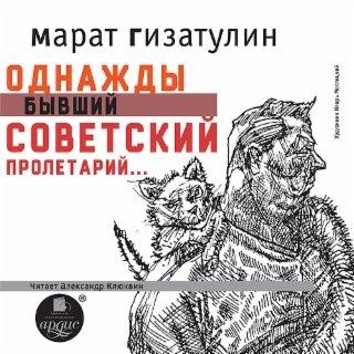 Однажды бывший советский пролетарий