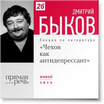 Чехов как антидепрессант