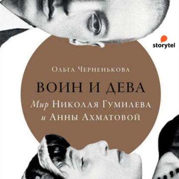 Воин и дева: Мир Николая Гумилева и Анны Ахматовой