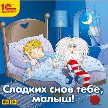 Сладких снов тебе, малыш!