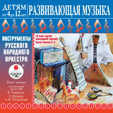 Развивающая музыка: Инструменты русского народного оркестра