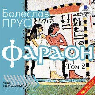 Фараон. Том 2