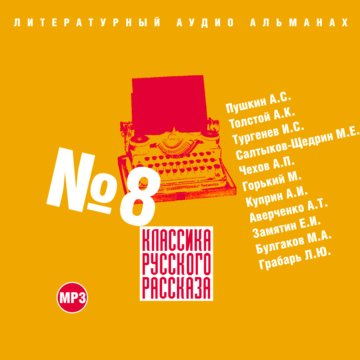 Классика русского рассказа № 8