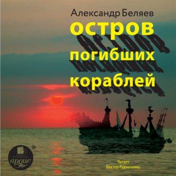 Остров погибших кораблей