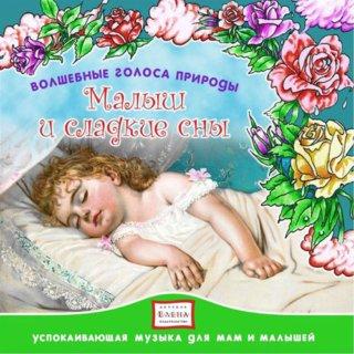 Малыш и сладкие сны