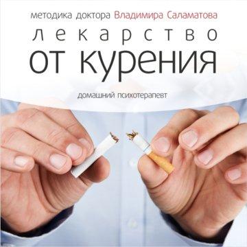 Лекарство от курения