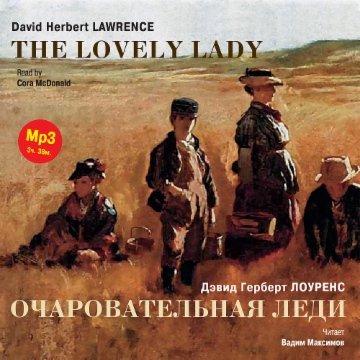 Очаровательная леди. Рассказы / The Lovely Lady. Stories