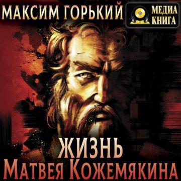 Жизнь Матвея Кожемякина