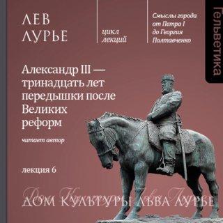 Лекция 6: Александр III - тринадцать лет передышки после Великих реформ