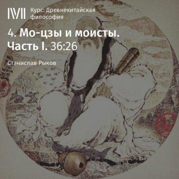 Мо-цзы и моисты. Часть 1