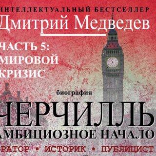 Черчилль. Биография. Часть 5. Мировой кризис