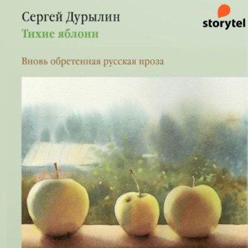 Тихие яблони: Вновь обретенная русская проза