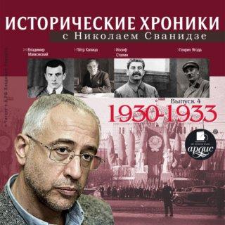 Исторические хроники с Николаем Сванидзе. Выпуск 4. 1930-1933гг.
