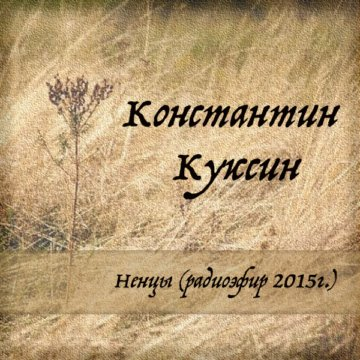 Ненцы (радиоэфир 2015г.)