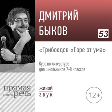 Онлайн-урок по литературе: Грибоедов «Горе от ума». 7-8 класс