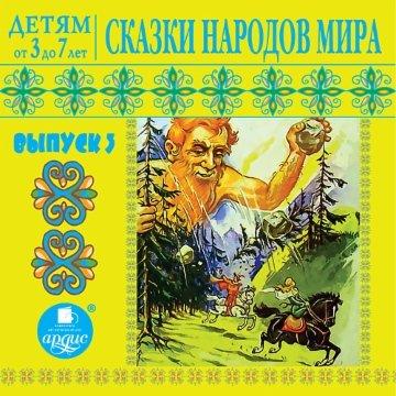 Сказки народов мира. Выпуск 3