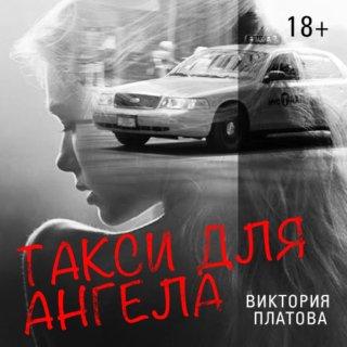 Такси для ангела