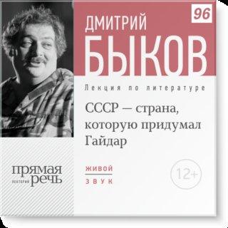 СССР – страна, которую придумал Гайдар? (ноябрь 2015г.)