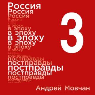 Россия в эпоху постправды: Здравый смысл против информационного шума. Том 3. Части 9-12