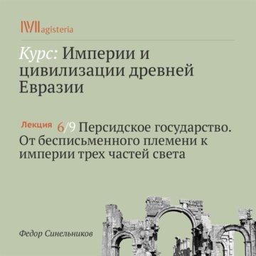 Персидское государство. От бесписьменного племени к империи трех частей света