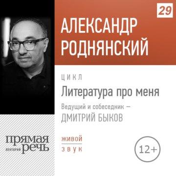 Александр Роднянский. Литература про меня
