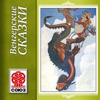Золотая книга сказок. Венгерские сказки
