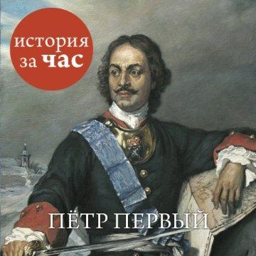 Петр Первый
