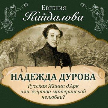 Надежда Дурова. Русская Жанна Д'Арк или жертва материнской нелюбви?