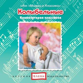 Колыбельные композиторов-классиков