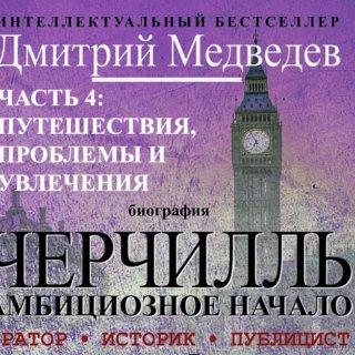 Черчилль. Биография. Часть 4. путешествия, проблемы и увлечения
