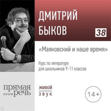 Онлайн-урок по литературе «Маяковский и наше время». 9-11 класс
