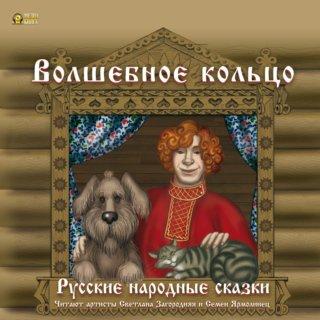 Волшебное кольцо. Русские народные сказки