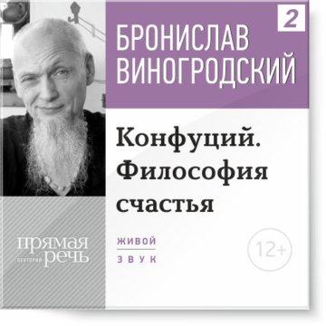 Конфуций. Философия счастья