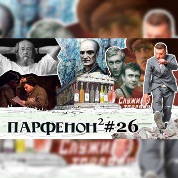 Парфенон #26: Солженицын-100. Филонов и соцреализм. Артдокфест. Имена аэропортов, итоги