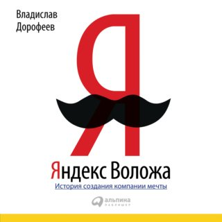 Яндекс Воложа. История создания компании