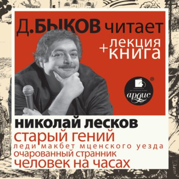 Старый гений + Лекция Дмитрия Быкова