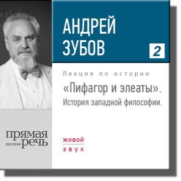 Пифагор и элеаты. История философии