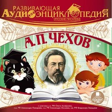 Развивающая аудиоэнциклопедия. Русские писатели: А. П. Чехов