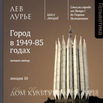 Лекция 10: Город в 1949-85 годах.
