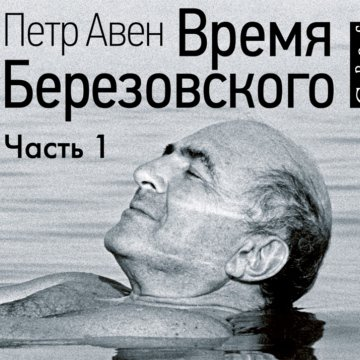 Время Березовского (часть 1-я)