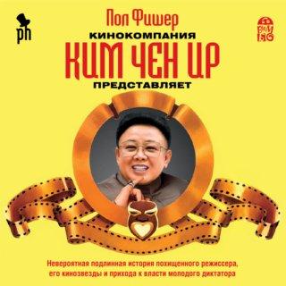 Кинокомпания Ким Чен Ир представляет