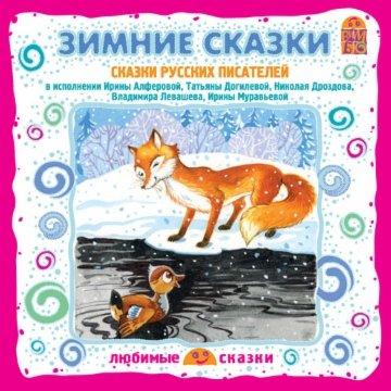 Серая шейка. Зимние сказки русских писателей